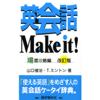 山口俊治・T.ミントン - 英会話Make It! 場面攻略編(5) アートワーク