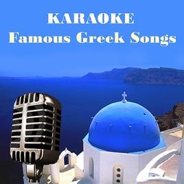 Karaoke - Famous Greek Songs by Experts Studio Band