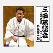 三田落語会~これぞ本寸法!~その25