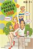 齋藤孝 - 3拍子でみるみる覚える最速英単語1500--(小学館刊) アートワーク