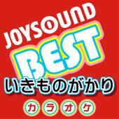 カラオケ JOYSOUND BEST いきものがかり (Originally Performed By いきものがかり)