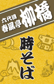 NHK落語シリーズ 六代目春風亭柳橋「時そば」