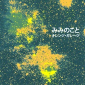 Miminokoto - Tottemo Ver. 2