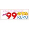 99のうた - Moko