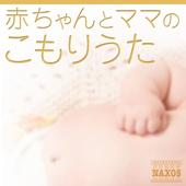 赤ちゃんとママのこもりうた (マタニティクラシック)