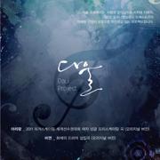 아리랑 (Arirang) [국악 - Korean Classical Music Version] - 지평권 (Ji Pyung Kwon) & 로버트 (Robert Lesile Bennett) - 지평권 (Ji Pyung Kwon) & 로버트 (Robert Lesile Bennett)
