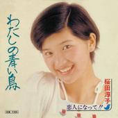 [Download] Watashi No Aoi Tori MP3