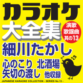 カラオケ大全集 演歌・歌謡曲 其の13 ― 細川たかし ―