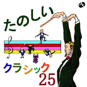 Various Artists - たのしいクラシック 25
