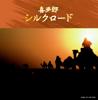 Ketteiban!! Kitaro / Silk Road Best - KITARO