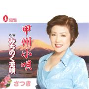 甲州小唄 - Satsuki - Satsuki
