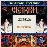 Золотые русские сказки. Снегурочка