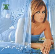 Ghali Aliya - Carole Samaha - Carole Samaha