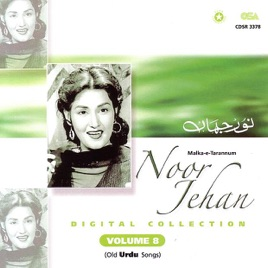 Digital collection vol 8 old urdu songs by noor jehan on apple digital collection vol 8 old urdu songs by noor jehan on apple music altavistaventures Image collections