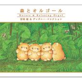 森とオルゴール~宮崎駿&ディズニー