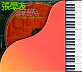 張學友鋼琴戀曲 (Instrumental)