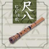 Ketteiban!! Shakuhachi / Hit Enka Best