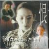 96 김영임의 한 (96 Kim Young Im Ui Han) - 김영임 (Kim Young Im)