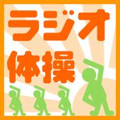 ラジオ体操第1