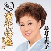 """""""極上演歌特盛""""シリーズ 島倉千代子"""