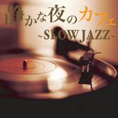 静かな夜のカフェ ~slow jazz~