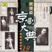 京劇大典 19 旦角篇之八 (Masterpieces of Beijing Opera Vol. 19) - EP