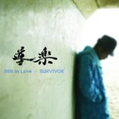 Still In Love/導楽ジャケット画像