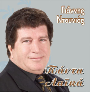 Giannis Dounias - Zigkouala (Ζιγκουάλα)