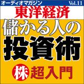 オーディオマガジン東洋経済Vol.11 儲かる人の投資術 株・超入門
