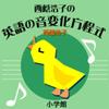西蔭浩子 - 西蔭浩子の英語の音変化方程式 アートワーク