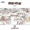 Korean Song, Vol. 8 (한국의가곡 제8집) - Kim Seong Gil (김성길)