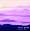 Ketteiban!! Yoshio Kimura/Natsumero Best - Yoshio Kimura
