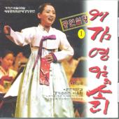 97 김영임의 소리 (97 Kim Young Im's Sori) [Live]