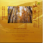 The Best Orchestra Collection of Chinese Music: Song of Mountain Forest