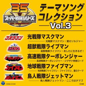 群星 - Super Sentai Series: Theme Songs Collection, Vol. 3