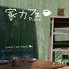 House Cafe - Piano