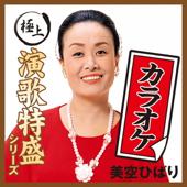 """""""極上演歌特盛カラオケ""""シリーズ 美空ひばり"""