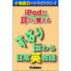 Gakken - 「iPodで耳から覚える ずばり伝わる日常英会話」 アートワーク