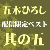 五木ひろしベスト 其の五 - EP