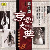 京劇大典 8 老生篇之八 (Masterpieces of Beijing Opera Vol. 8)
