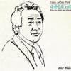 Tenor Park Insu's Song of My Heart (테너 박인수의 내마음의 노래) - Park Insu (박인수)