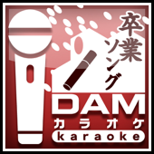 手紙~拝啓 十五の君へ~(カラオケ Originally Performed By アンジェラ・アキ)