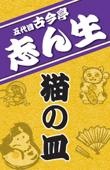 NHK落語シリーズ 五代目古今亭志ん生「猫の皿」