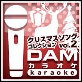 クリスマスソングコレクションVol.2 (カラオケ)