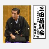 三田落語会~これぞ本寸法!~その24