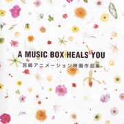 A Music Box Heals You Hayao Miyazaki Animation Orgel Anthology - 宮崎アニメーション オルゴール作品 - 宮崎アニメーション オルゴール作品