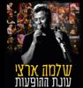 עונת ההופעות - Shlomo Artzi