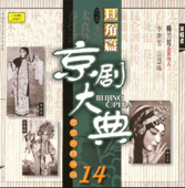 京劇大典 14 旦角篇之三 (Masterpieces of Beijing Opera Vol. 14) - EP