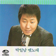 Park Il Nam Old Song Complete Collection (박일남 옛노래 전집) - Park Il Nam (박일남) - Park Il Nam (박일남)