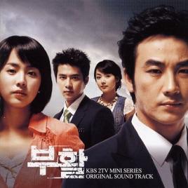 Revenge Original Soundtrack (Korean Drama) [부활] by Various Artists